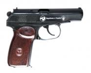 Травматический пистолет Беркут ПМ