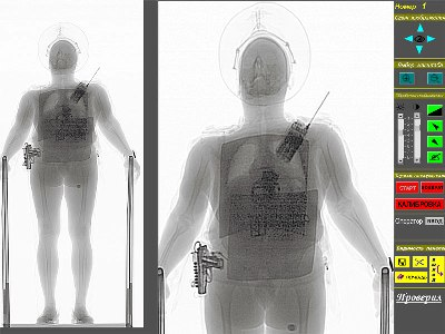 Рентгенівські засоби огляду пасажирів і транспорту