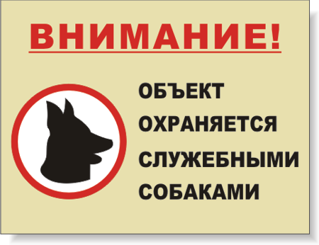 Охорона собаками